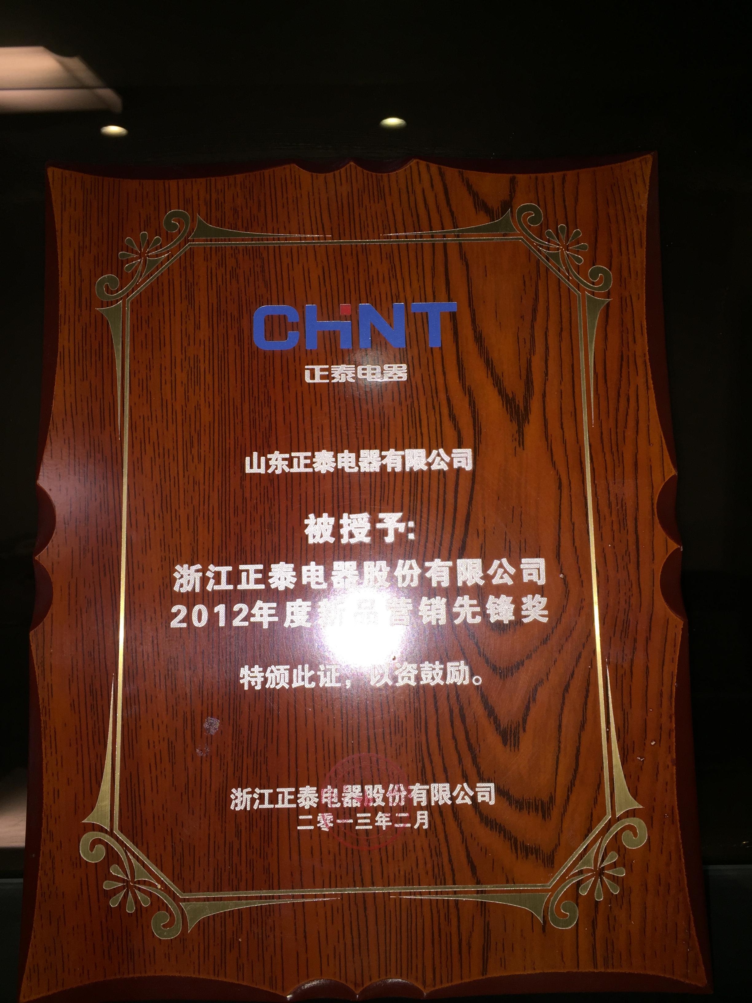 2012新品先锋奖