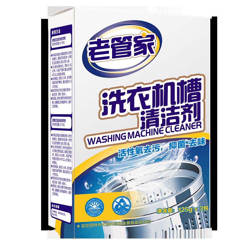 电器-洗衣机槽清洁剂主图-2