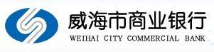 威海銀行logo