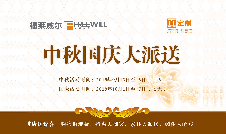 網站-中秋國慶1-2