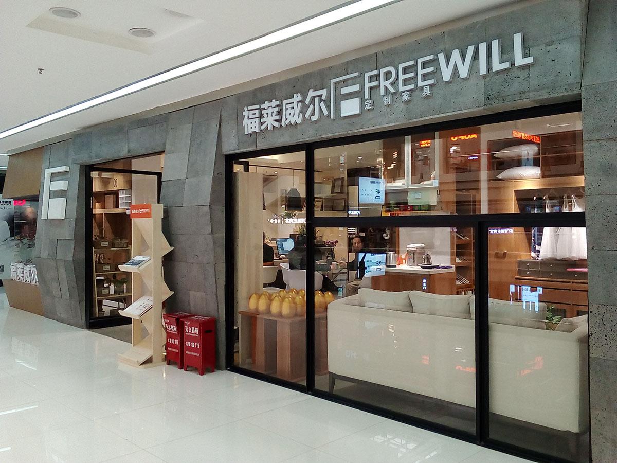 福萊威爾品牌門店