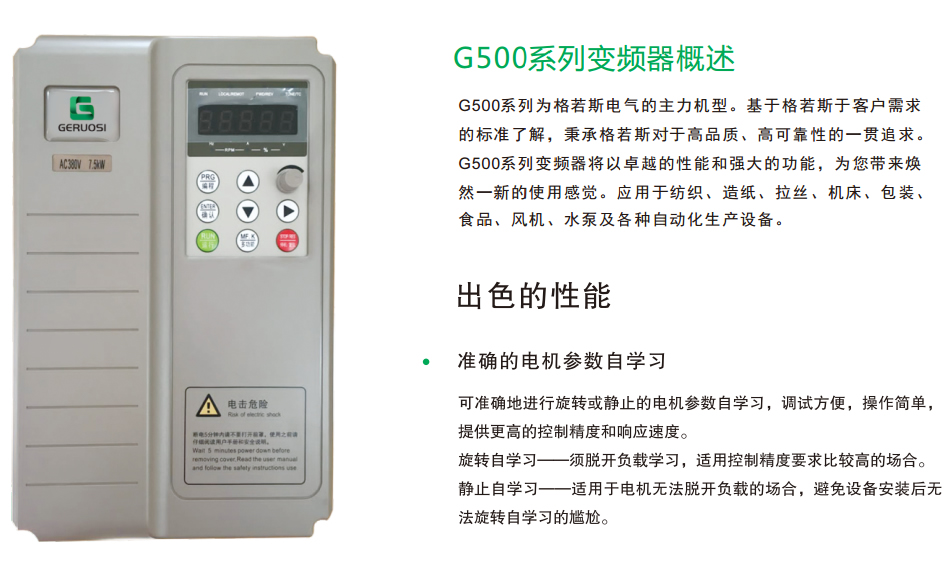 G500系列变频器-1