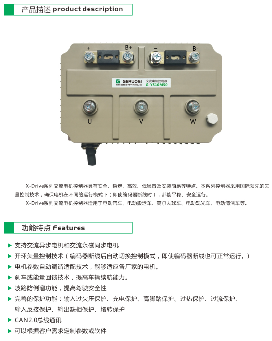 G-YS10M50系列電動汽車用交流電機控制器-1
