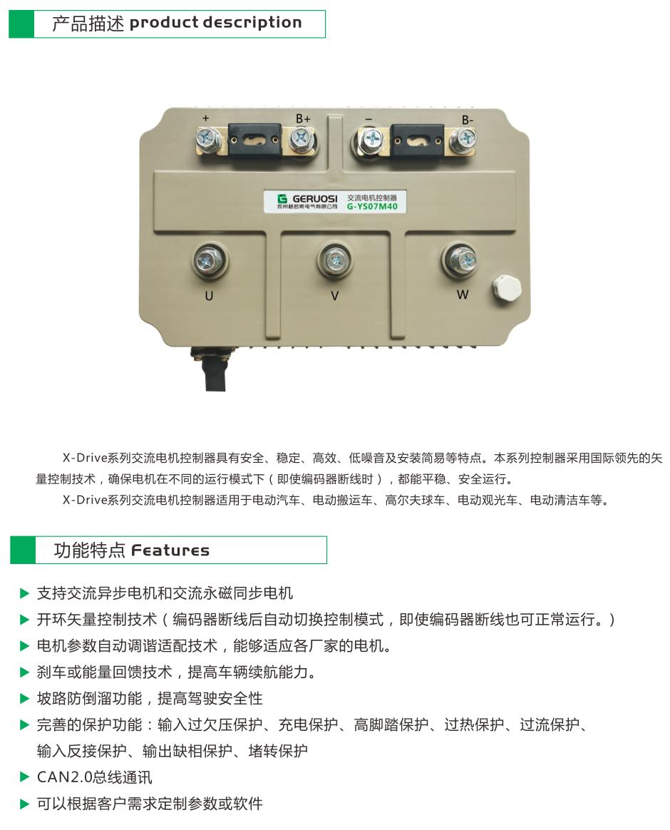 G-YS07M40系列電動汽車用交流電機控制器-1