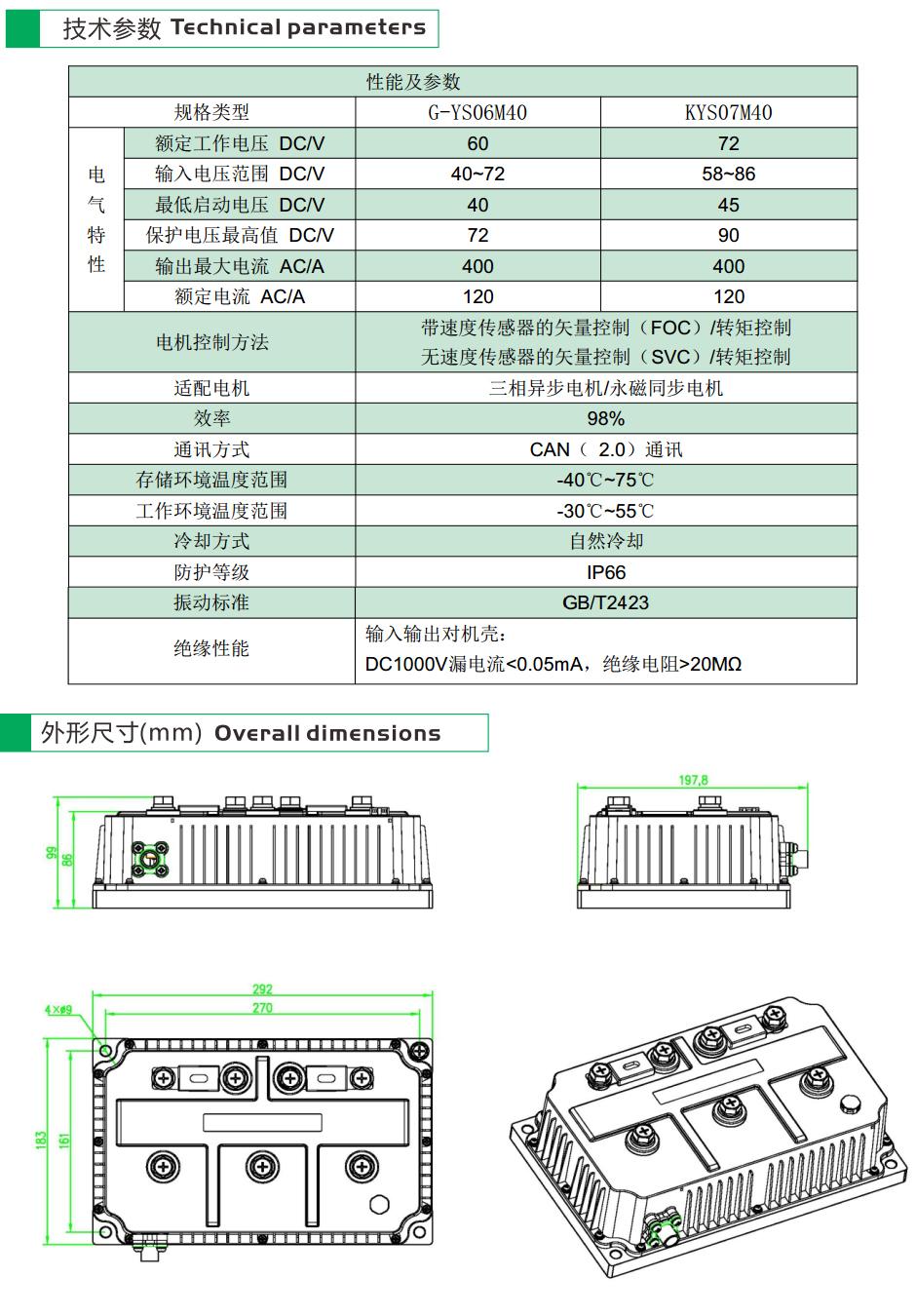 G-YS07M40系列電動汽車用交流電機控制器-2