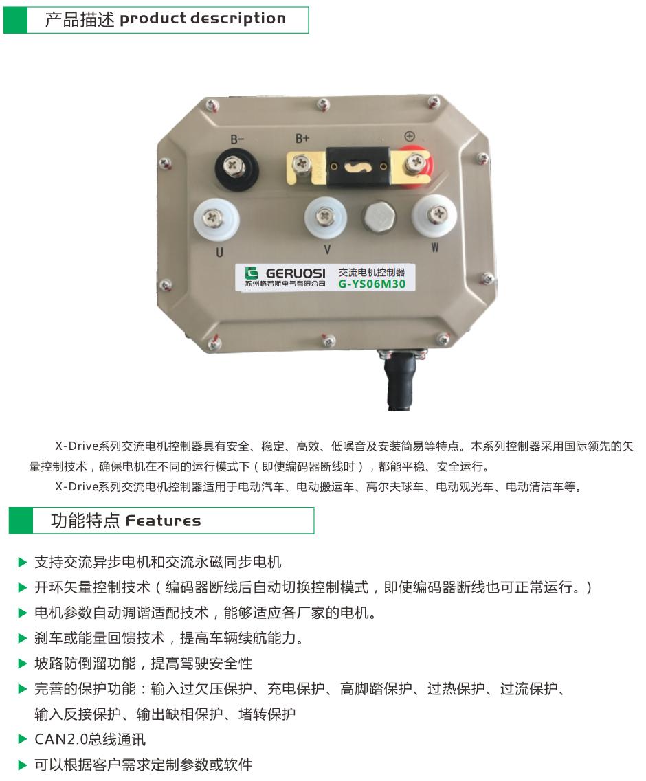 G-YS06M30系列电动汽车用交换机电控制器-1