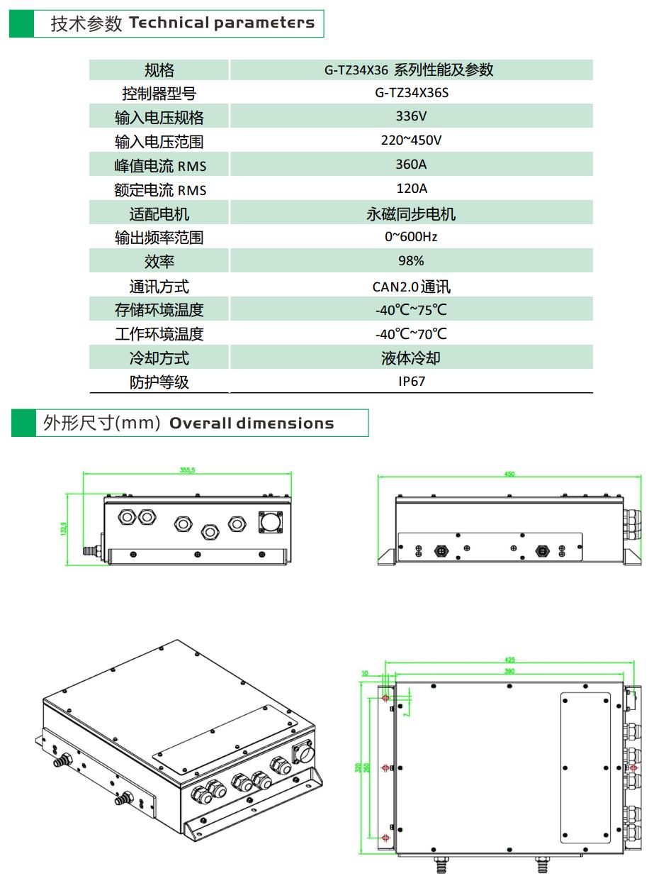 G-TZ34X36系列电动汽车用交换机电控制器-2