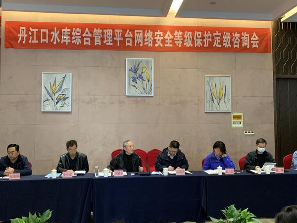 丹江口水库综合管理平台第一阶段建设项目通过网络安全等级保护定级评审