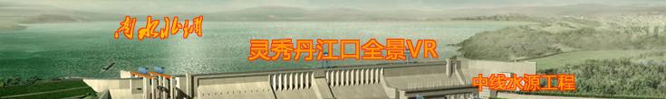 灵秀丹江口全景VR