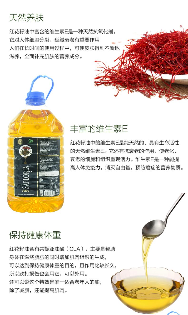 红花籽油详情_06