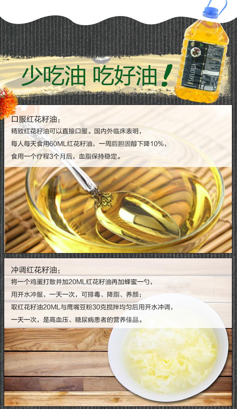 红花籽油详情_07
