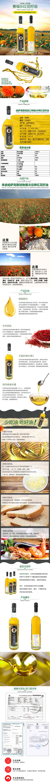 红花籽油详情