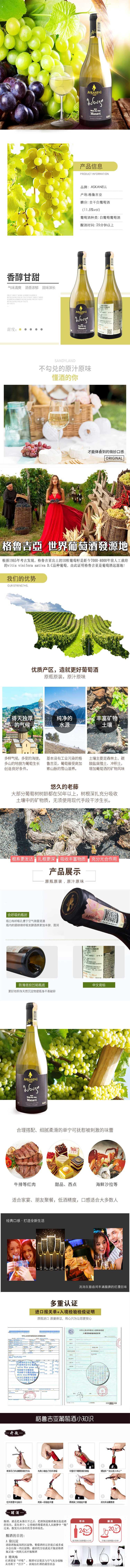 瑪納維干白葡萄酒詳情頁