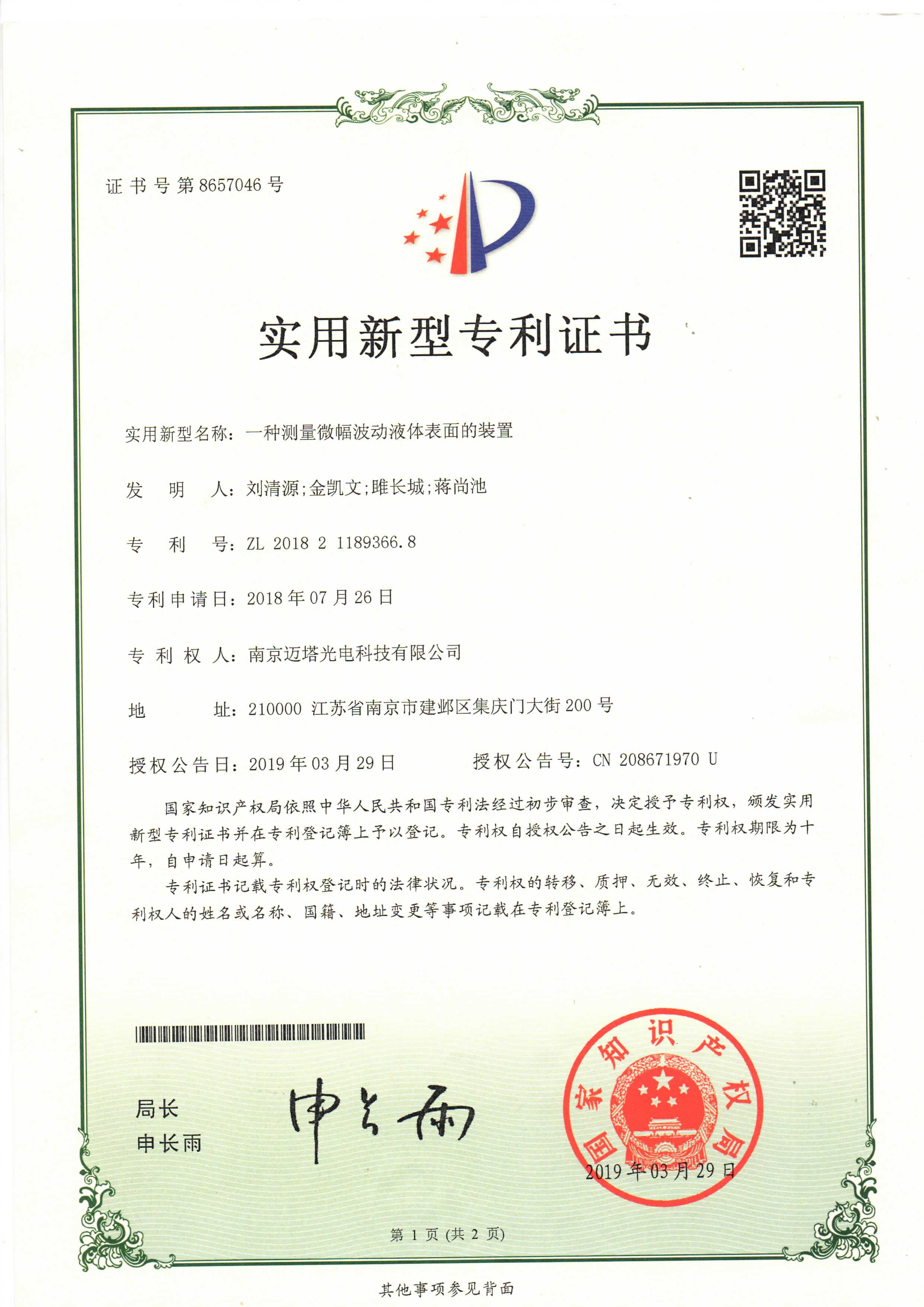 专利Page1