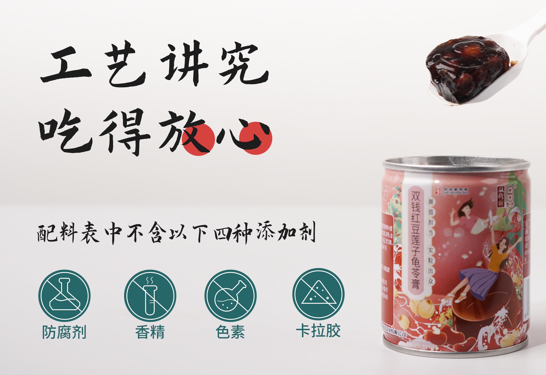 雜糧龜苓膏3