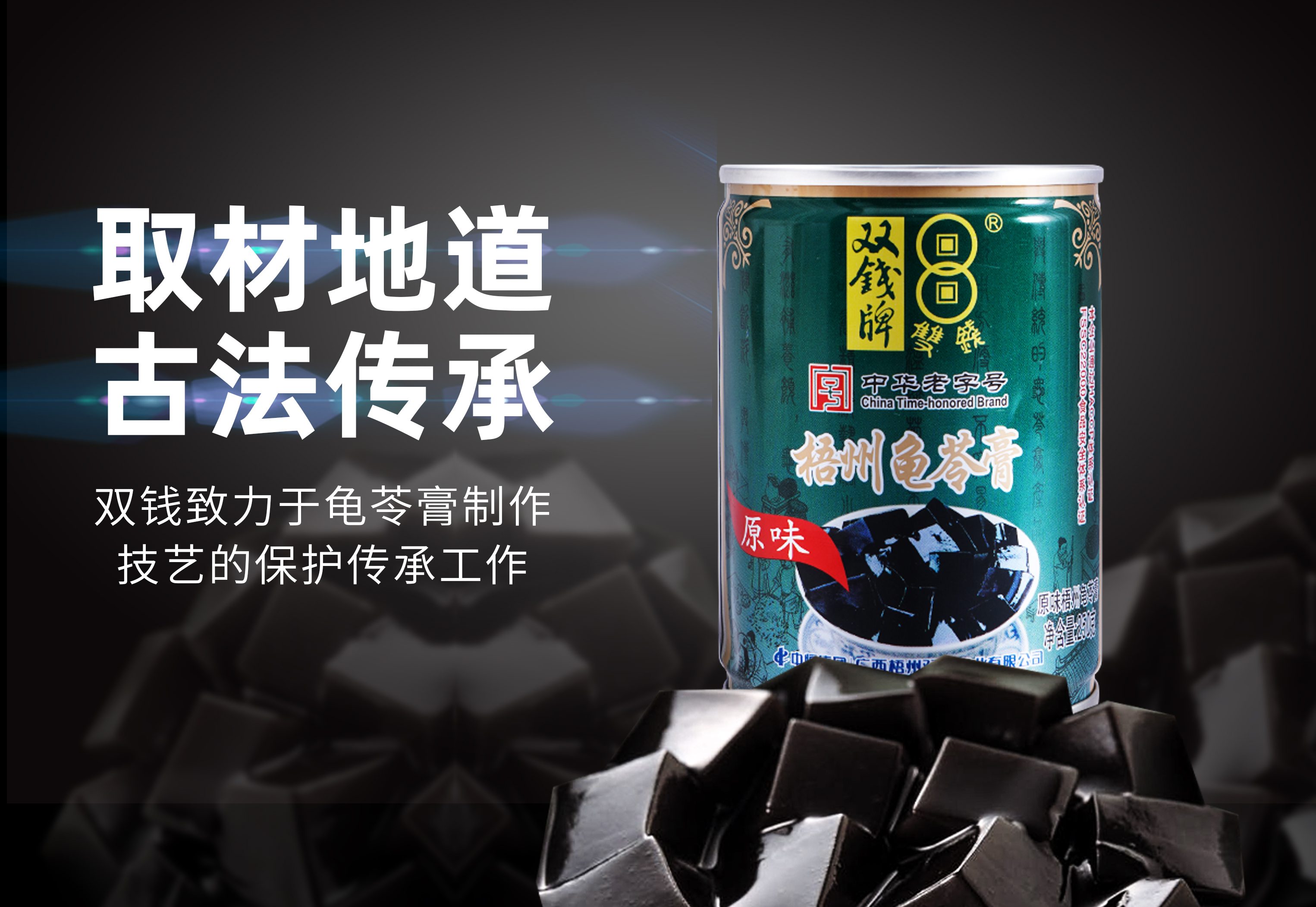 原味罐裝龜苓膏官網2