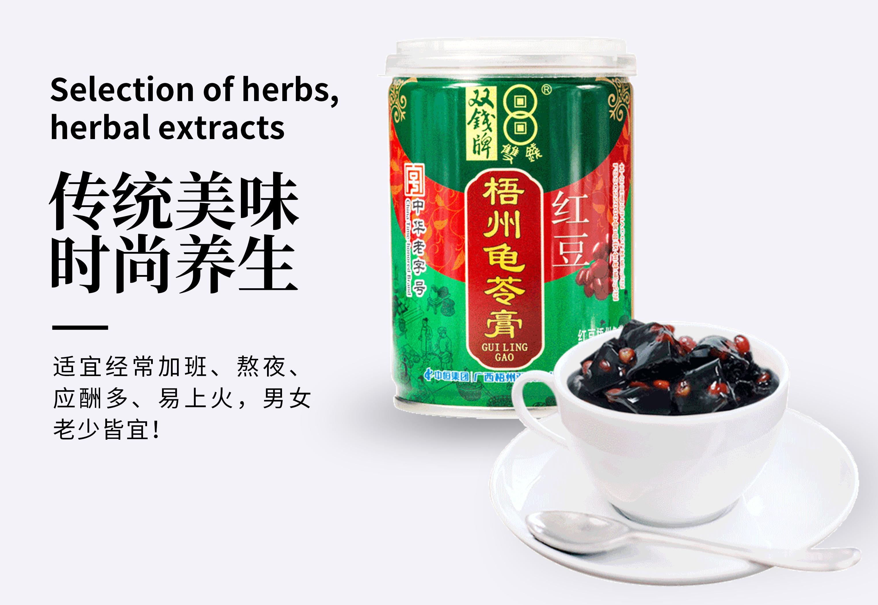 紅豆罐裝龜苓膏官網2