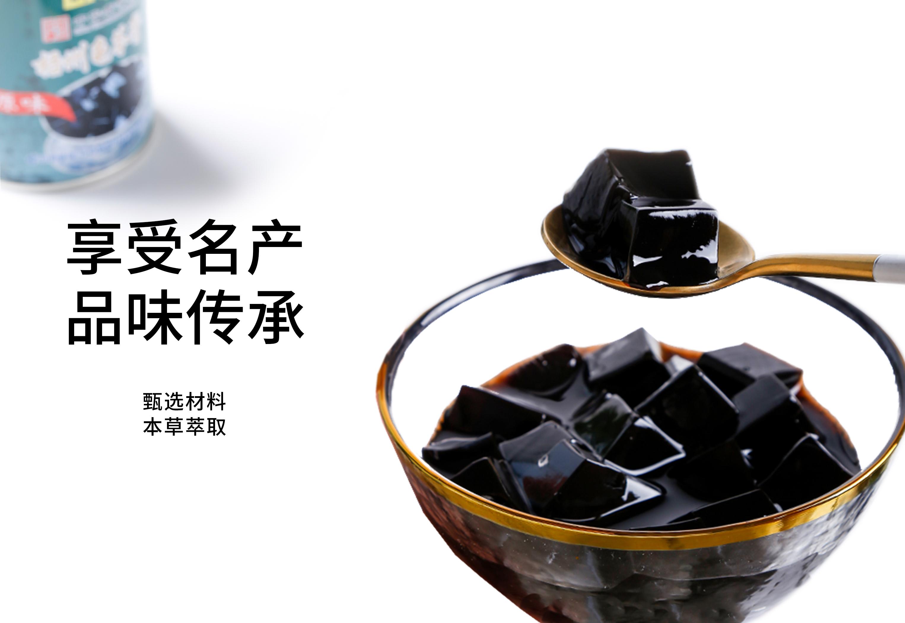 原味罐裝龜苓膏官網3