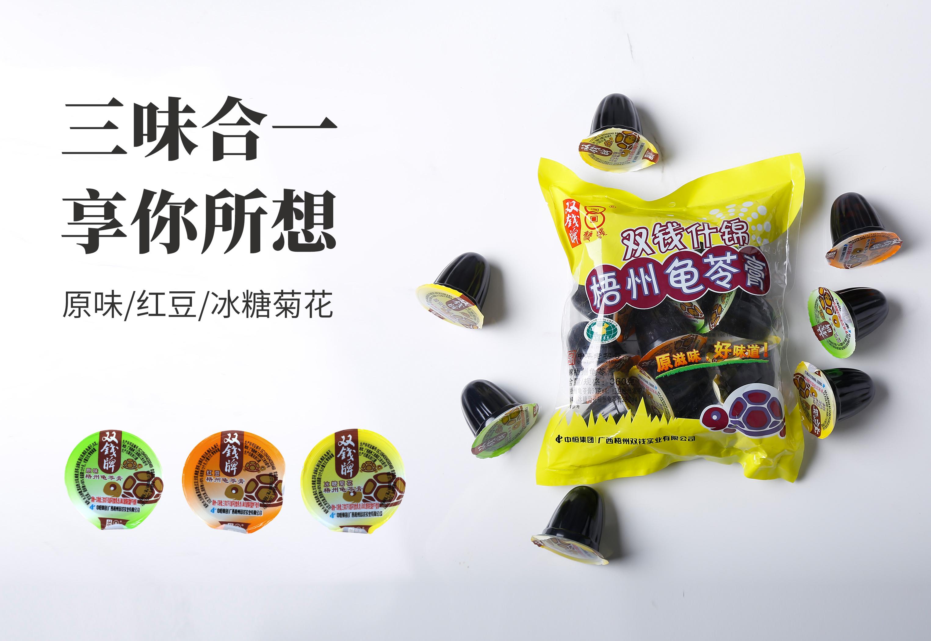 什錦龜苓膏官網1