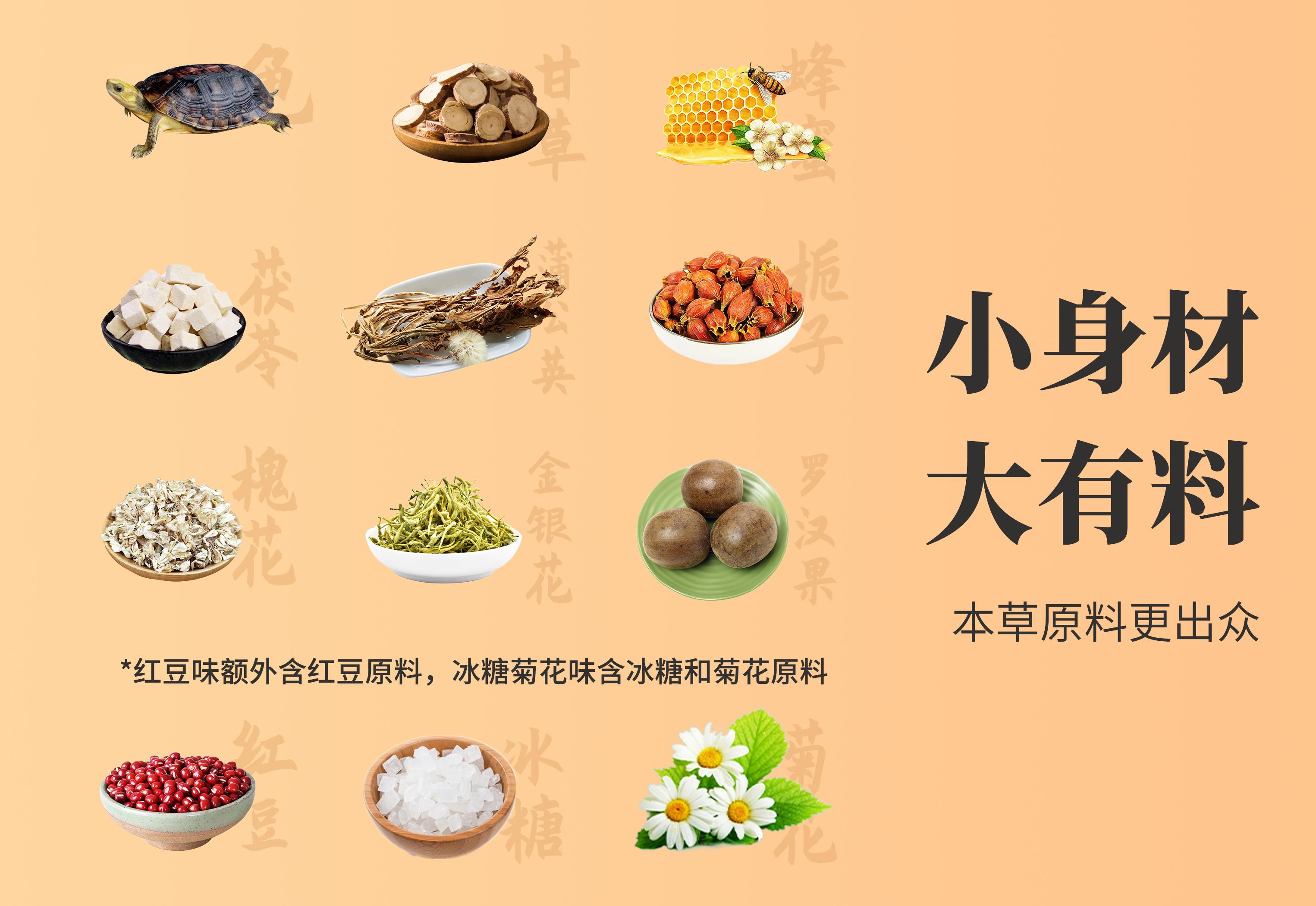 什錦龜苓膏官網2