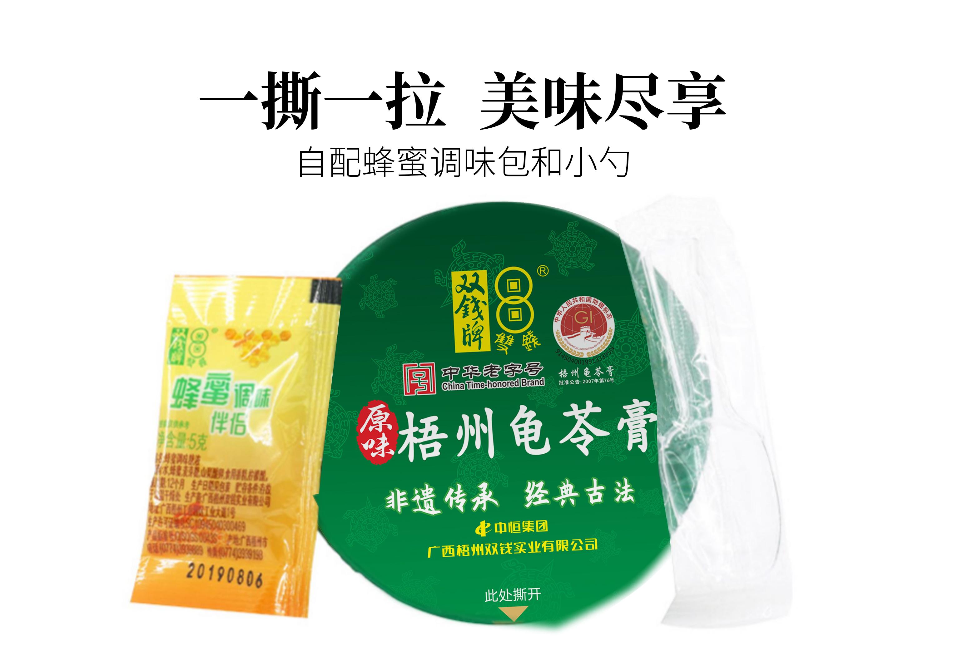原味碗裝龜苓膏1