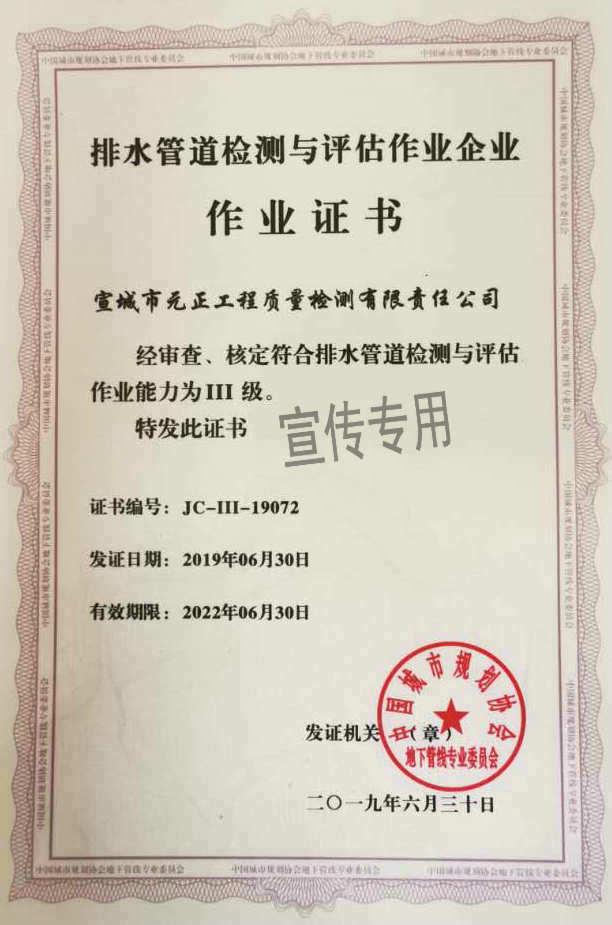 管道檢測作業證書-宣傳專用