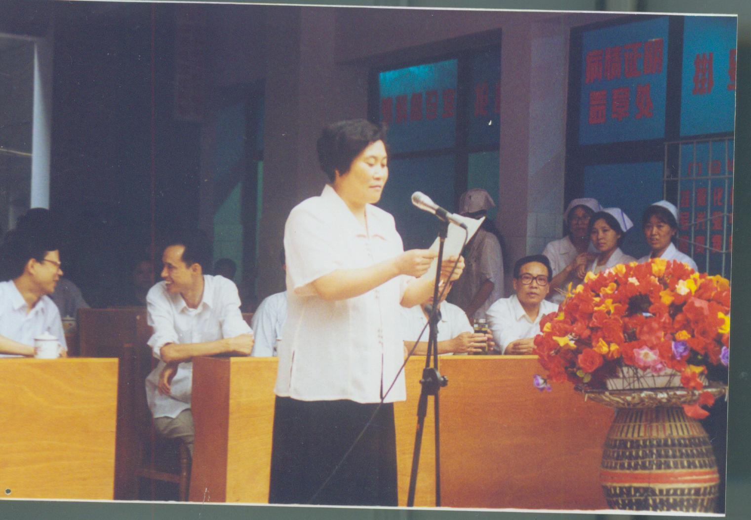 1993年10月魏遠英副市長新門診大樓開業慶典講話