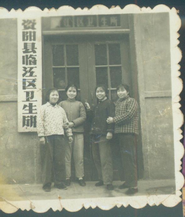 臨江區衛生所大門合影-鐘正清、易雪芳、王思瓊、鄒友琴