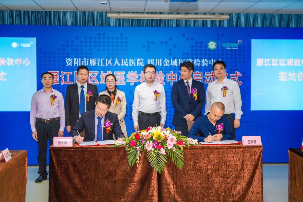 照片4:雁江區區域醫學檢驗中心簽約儀式_編輯