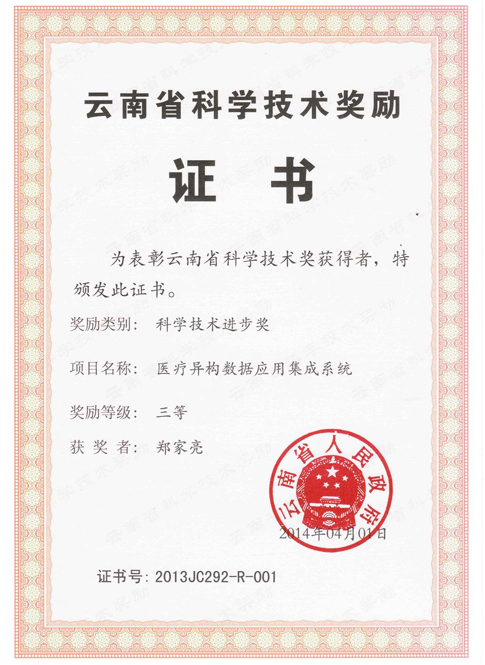 云南省科学技术奖励三等奖