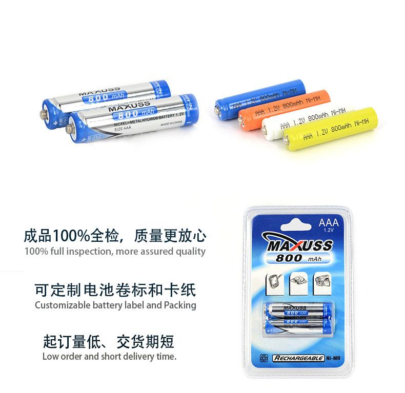 AAA800X2官網-單體電池-內頁組合-790