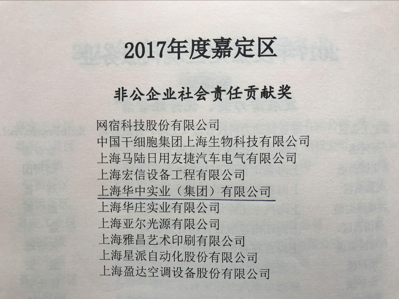 2017街道非公企业