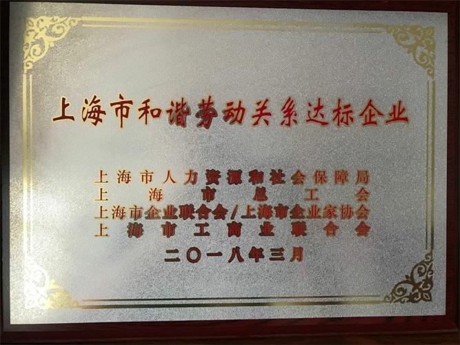 """2018年3月,集团企业获得""""上海市和谐劳动关系达标企业"""""""