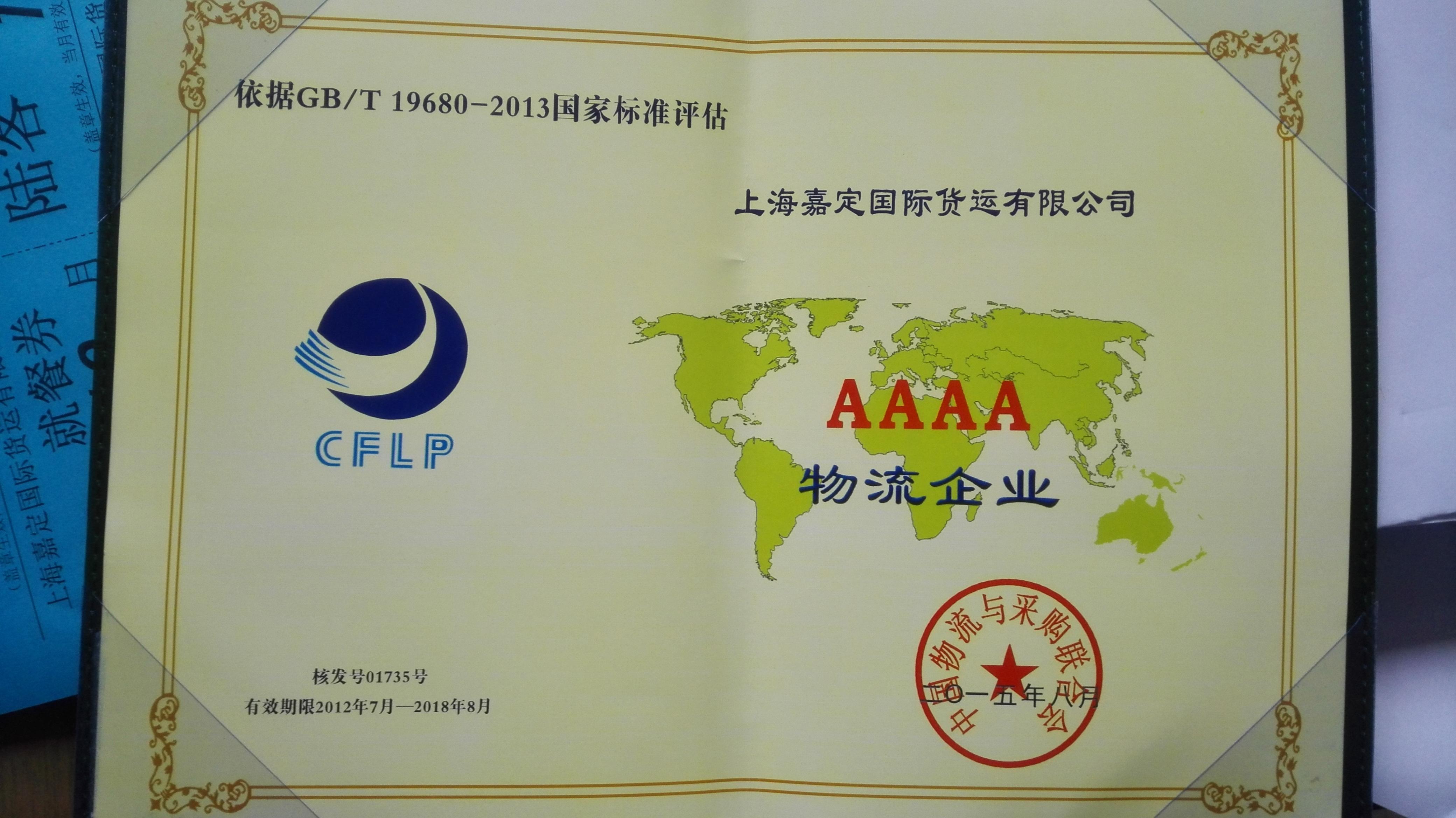 物流4A证书