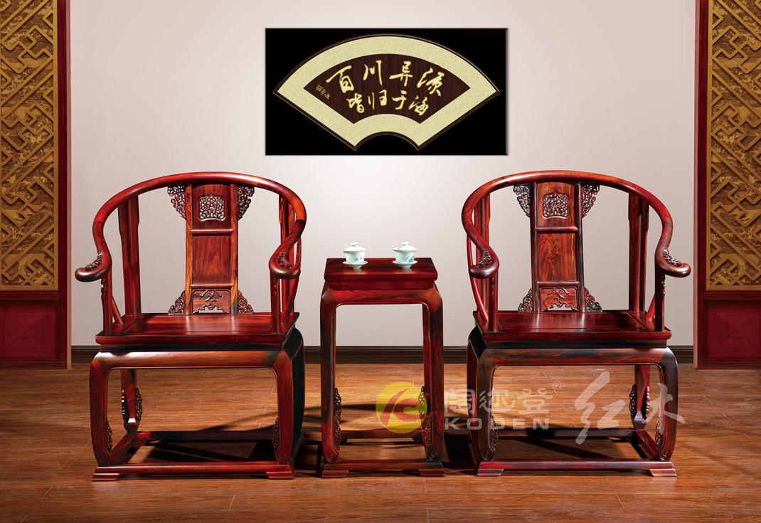 红酸枝皇宫椅三件套