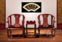 紅酸枝皇宮椅三件套