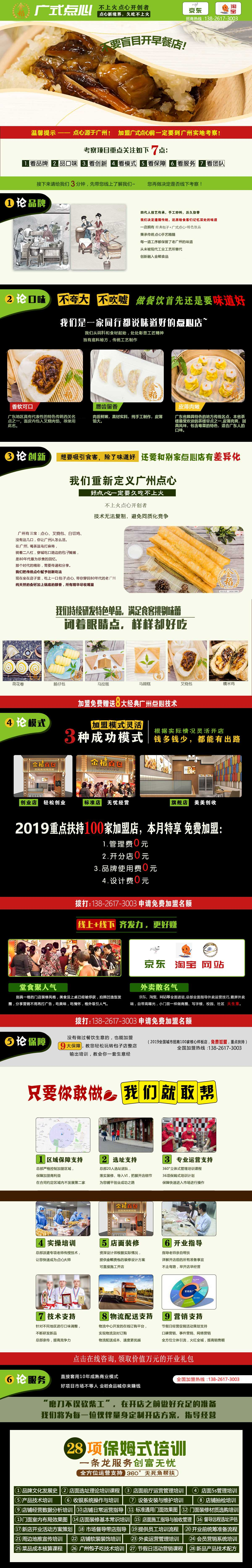 乐天堂FUN88注册官网食品_01