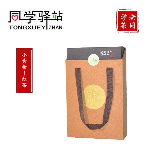 推拉纸盒-红茶