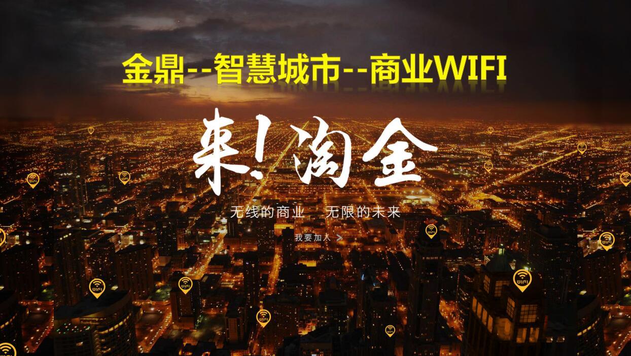 智慧城市-商业WiFi