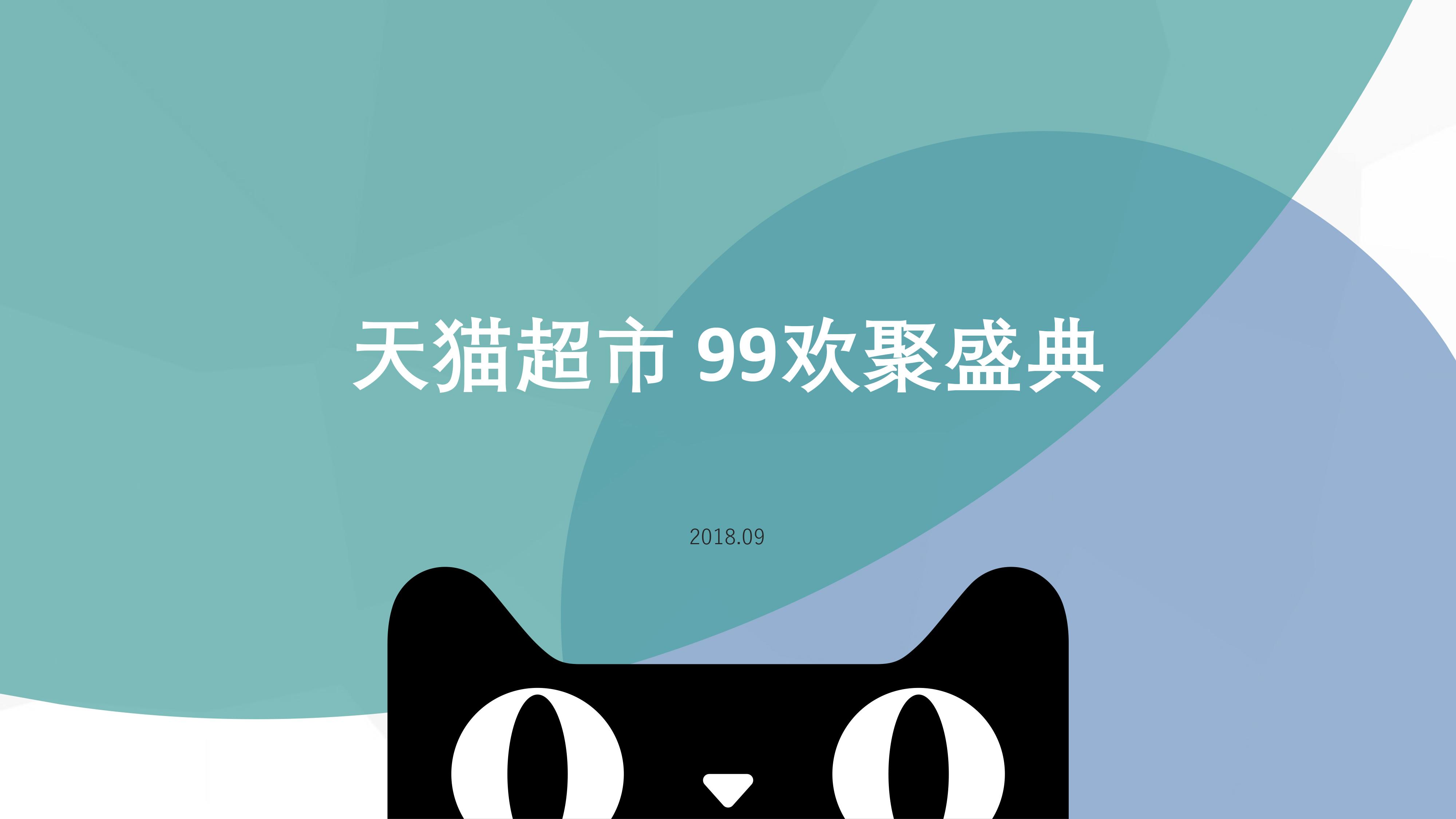 天猫超市99复盘-v3-1
