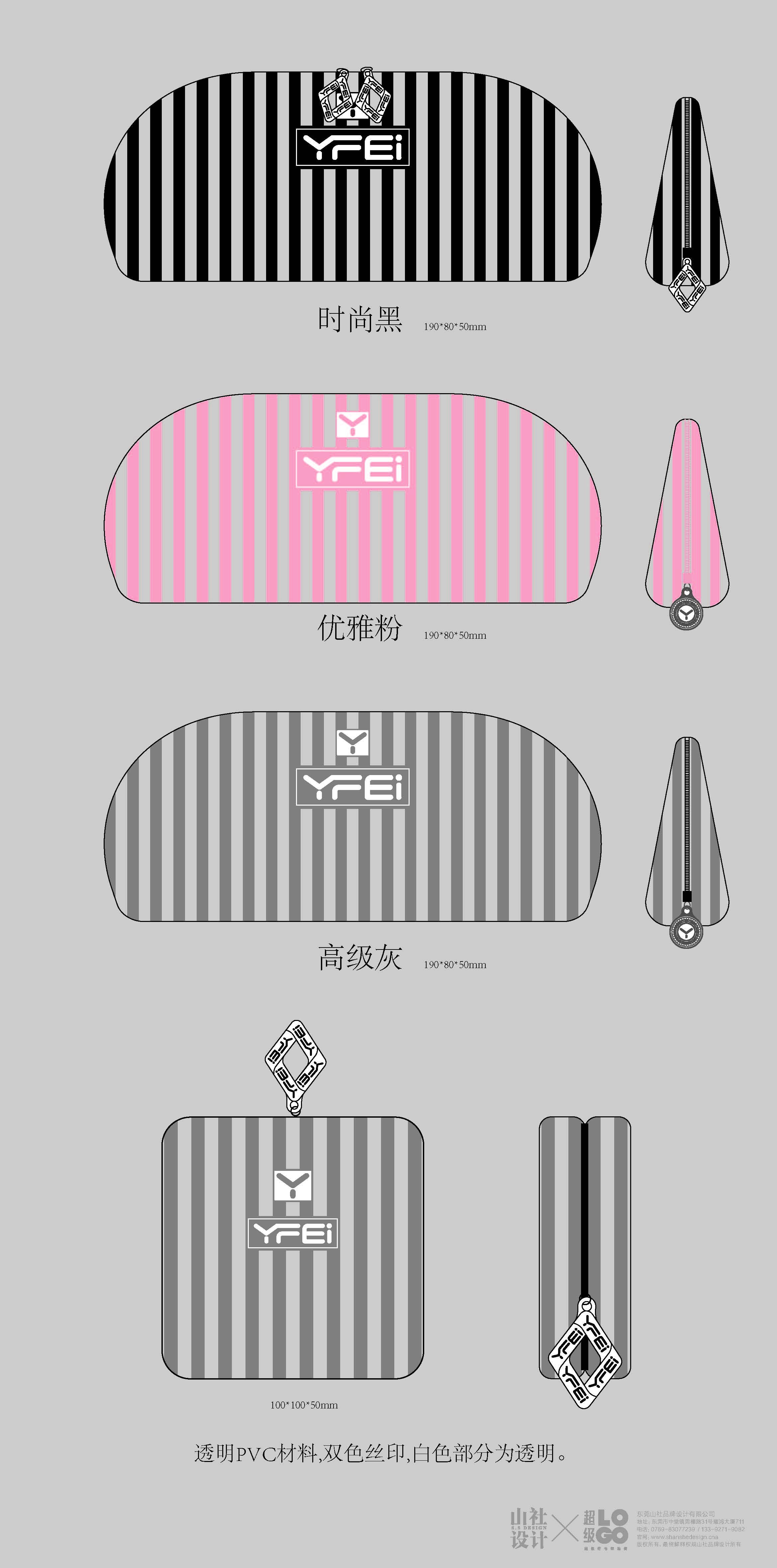 手袋产品设计_页面_1