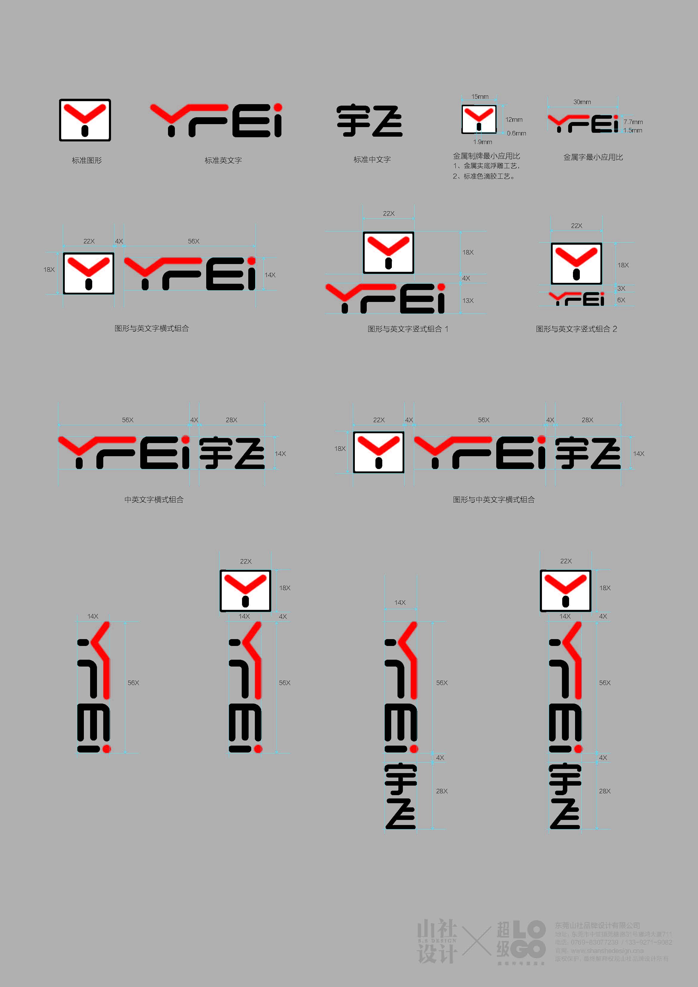 宇飞logo组合规范