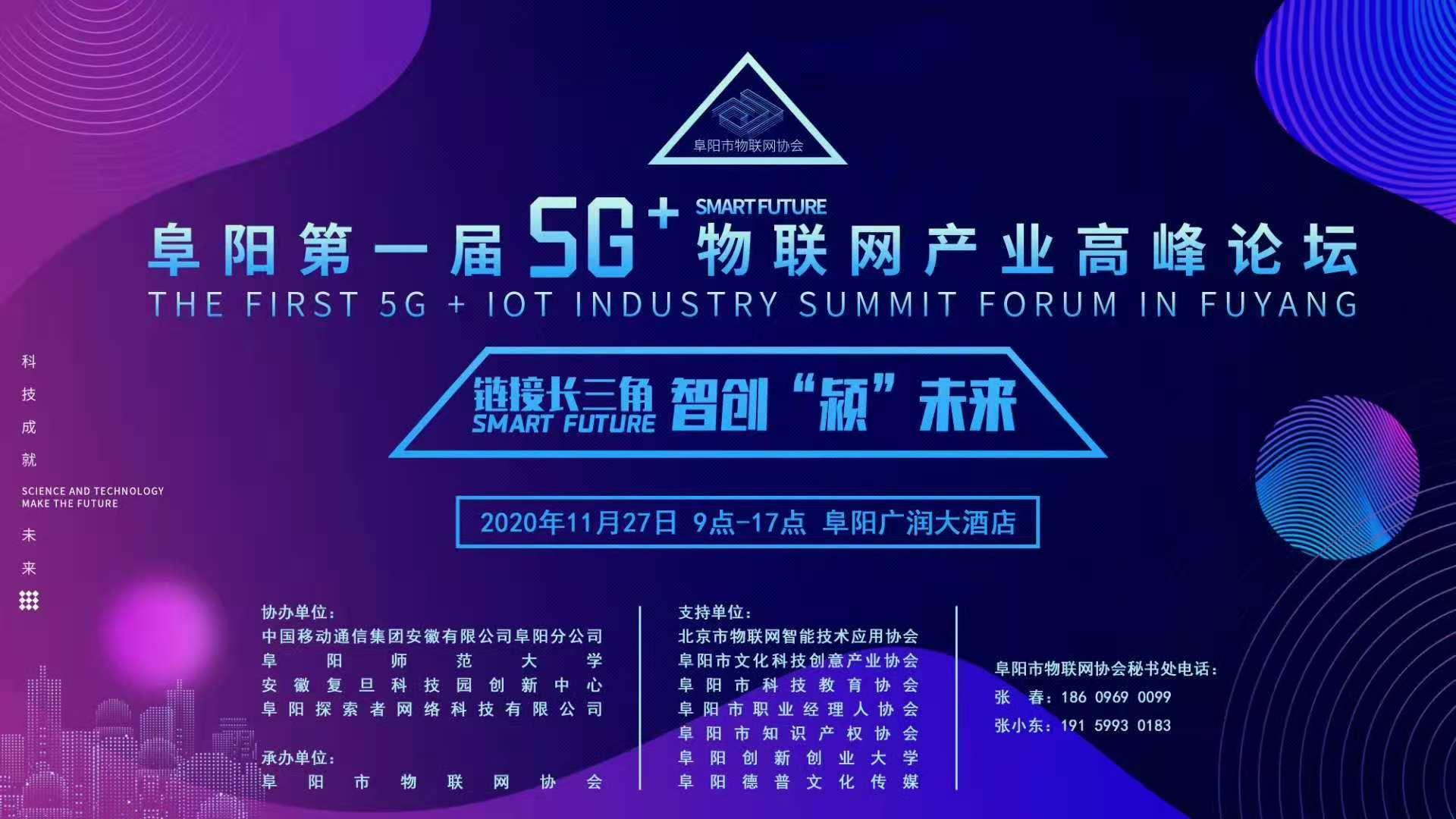 阜陽市第一屆5G+物聯網產業高峰論壇將于2020年11月27日隆重舉行!