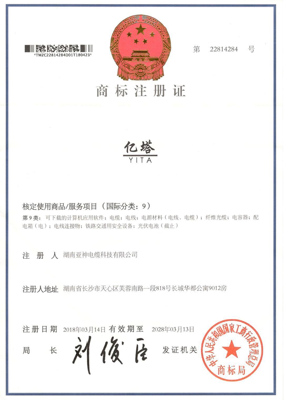 亿塔商标证书5