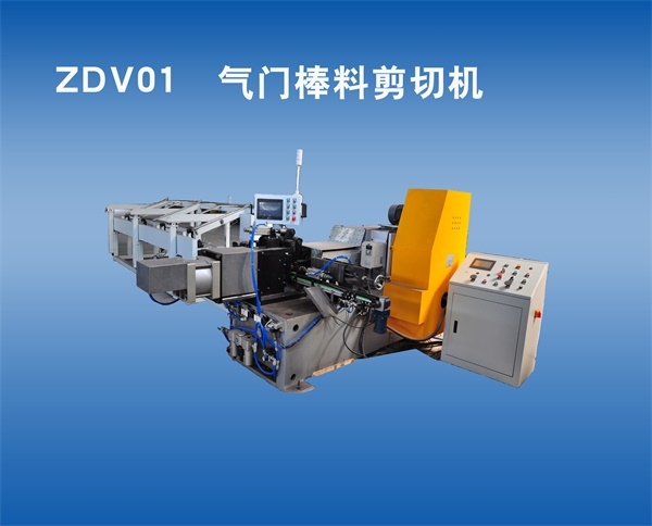 zdv01氣門棒料剪切機