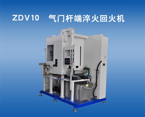 ZDV10氣門桿端淬火回火機
