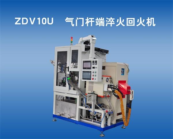ZDV10U氣門桿端淬火回火機