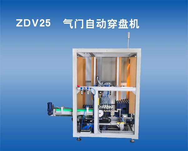 ZDV25氣門自動穿盤機