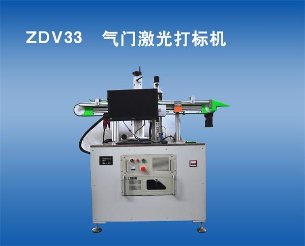 ZDV33氣門激光打標機