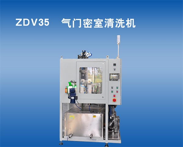 ZDV35氣門密室清洗機